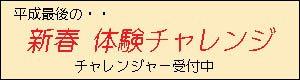 平成最後の新春体験ダイビングチャレンジ