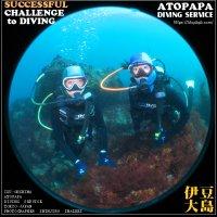 伊豆大島で体験ダイビングチャレンジ