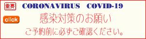 新型コロナ感染対策のお願い
