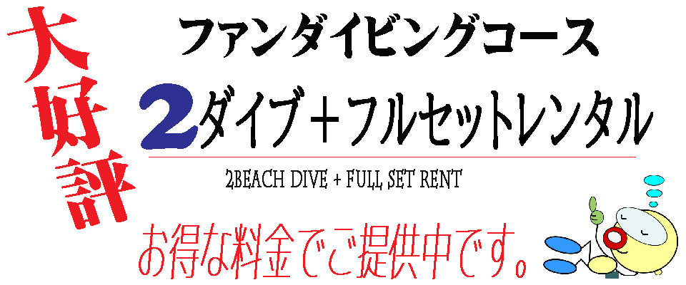 伊豆大島あとぱぱダイビングサービス-東京都大島町